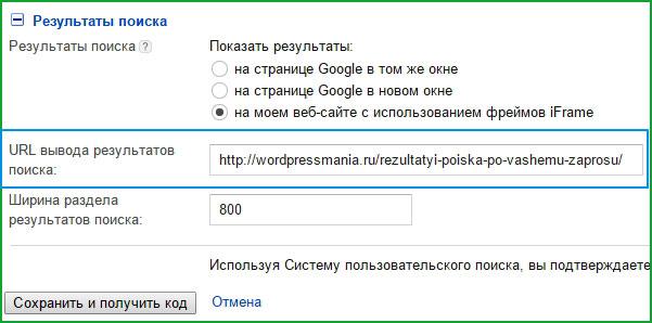 AdSense для поиска - показ результатов поиска на вашем сайте