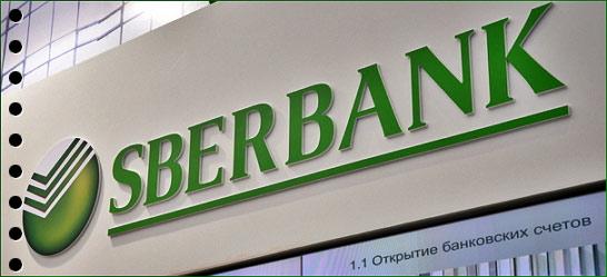 Как получить платёж Google AdSense через банковский перевод на счёт Сбербанка России