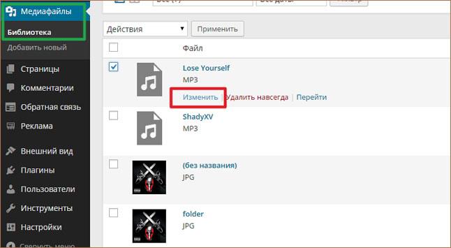 Как загрузит файл MP3 на сайт