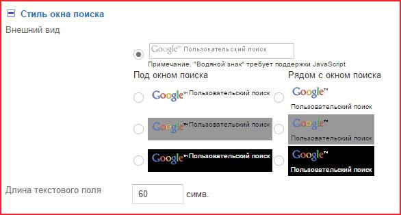 Внешний вид окна поиска Google AdSense