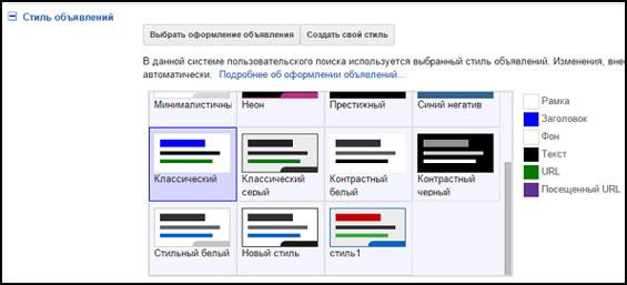 Создание, изменение и применение стилей текстовых объявлений