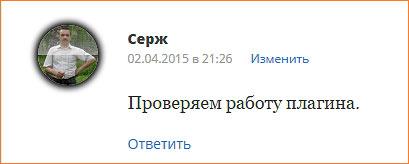 Круглая аватарка в комментариях WordPress сайта