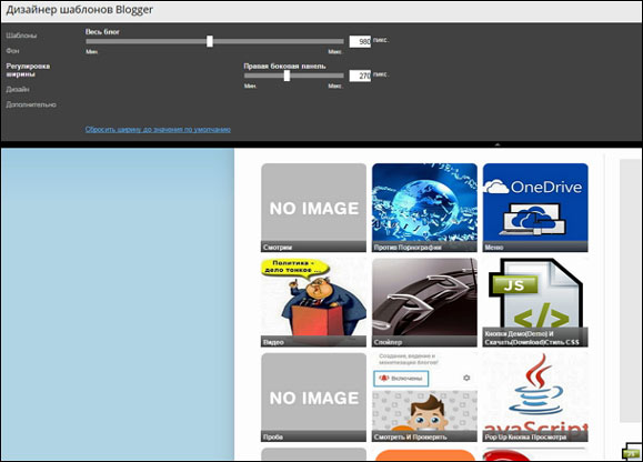 Настройка ширины шаблона Blogger