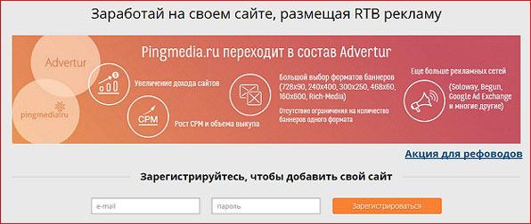 Монетизация сайта с рекламной сетью Advertur