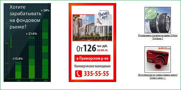 Пример рекламных блоков Advertur