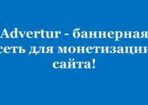 Advertur: Монетизация сайта с RTB рекламой