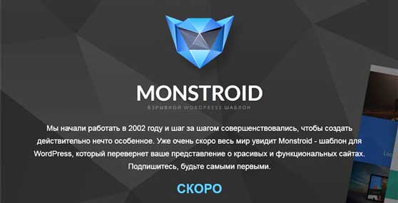 WordPress тема Monstroid