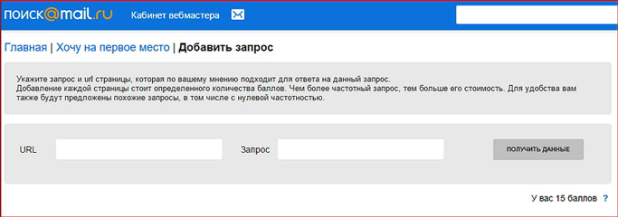 Укажите запрос и url страницы