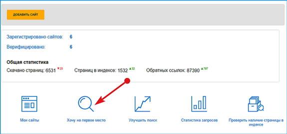 В кабинете вебмастера в Поиске Mail.ru появился сервис Хочу на первое место
