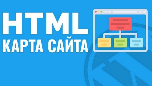 HTML карта сайта WordPress