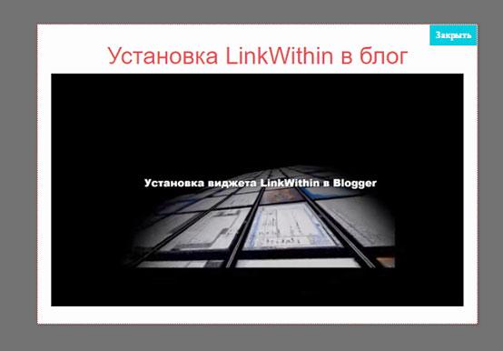 Модальное окно WordPress
