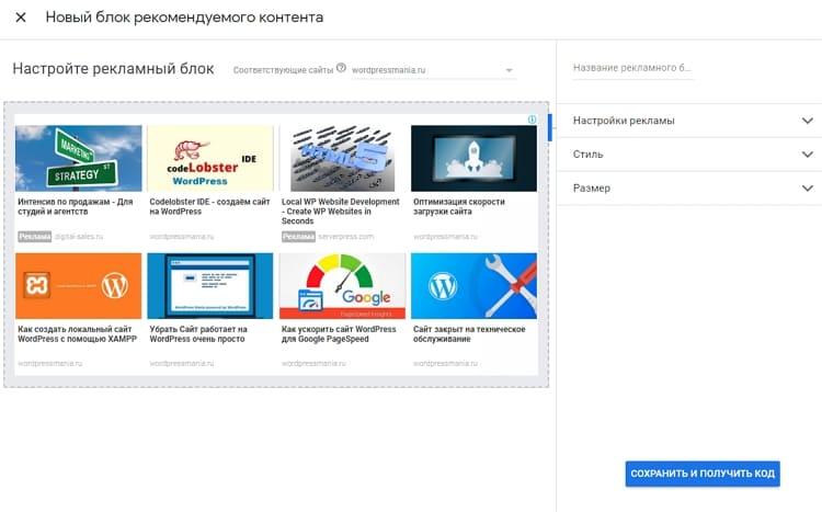 Создание рекомендуемый контент Adsense