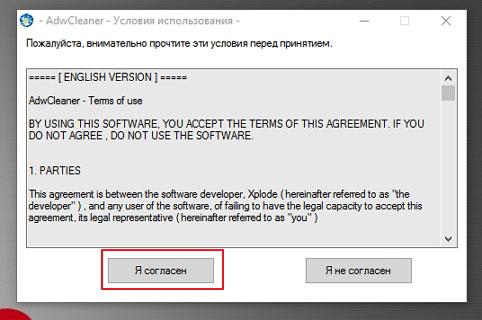 Условия использования AdwCleaner