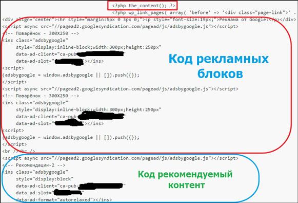 Вставка кода на WordPress