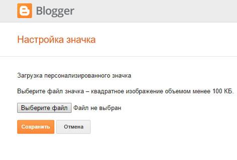 Загрузка значка Blogger