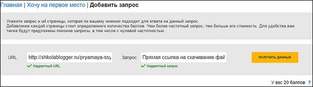 Продвижение сайта в Поиске Mail ru