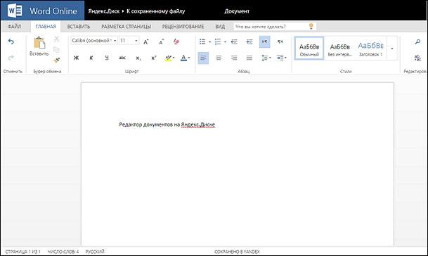 Новый редактор документов на Яндекс.Диске 1