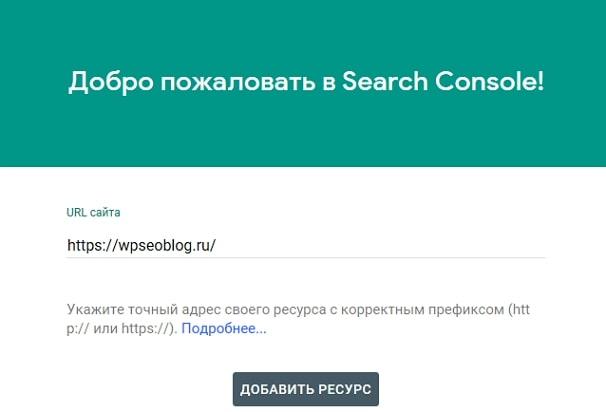 Добавить сайт Search Console