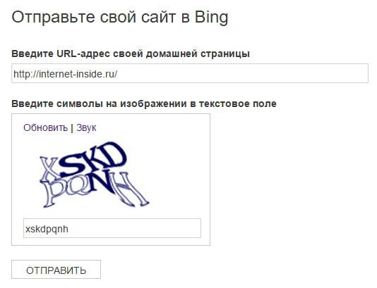 Добавить сайт в Bing