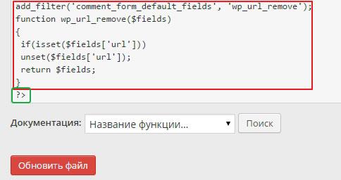 Функции темы вставка PHP кода