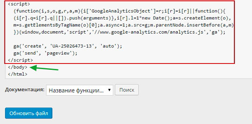Google Analytics в WordPress