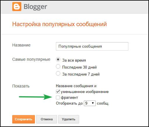 Виджет настройка Blogger