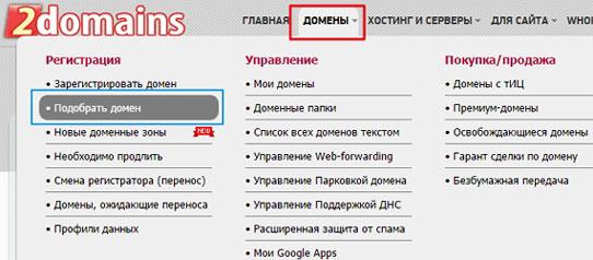 Подобрать домен 2domains
