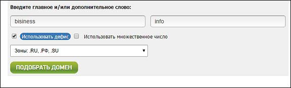 Подбор домена