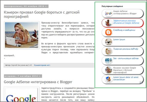 Виджет/гаджет Blogger