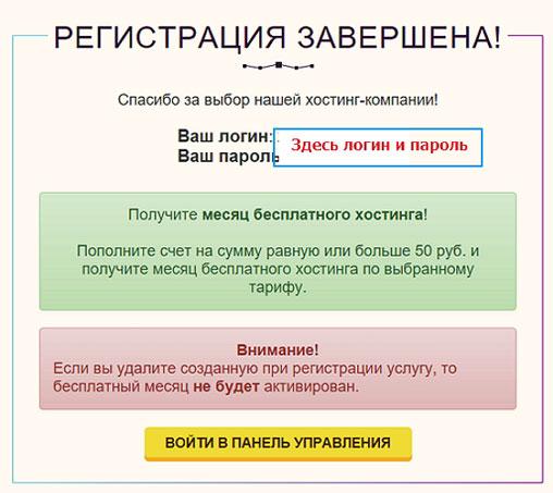 Регистрация на Евробайт