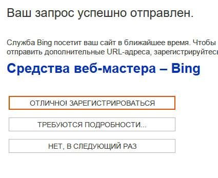 Вебмастер Bing