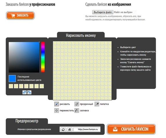 Favicon онлайн