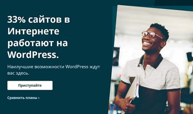 Бесплатный сайт вордпресс