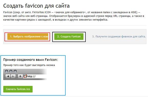 Создать favicon