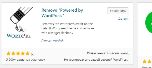 Убрать powered by wordpress