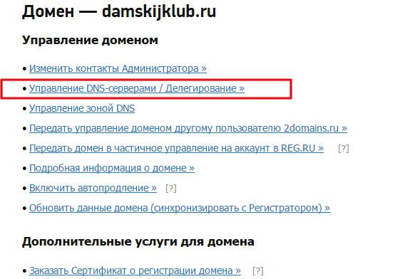 Управление DNS