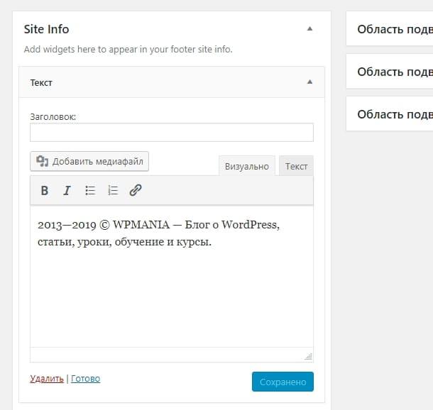 Информация о сайте WordPress
