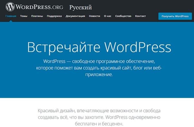 Популярный WordPress