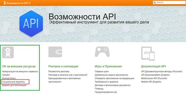 Одноклассники API