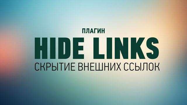 Плагин Hide Links