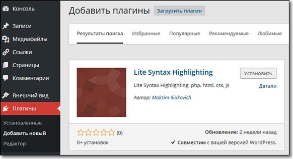 Lite Syntax Highlighting