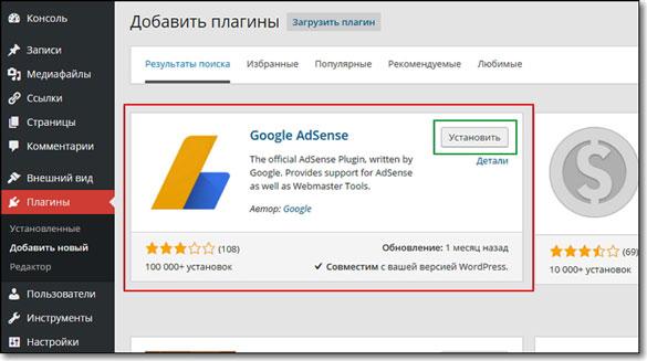 Google AdSense плагин