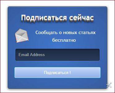 Рассылка обновлений по почте