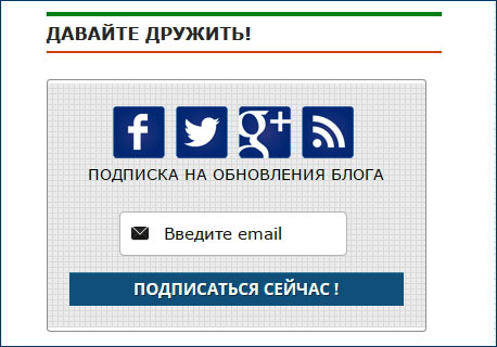 Подписка по E-mai (почте)
