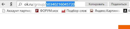 ID группы Одноклассники