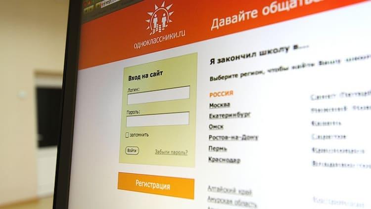 Как установить виджет группы Одноклассники на сайт