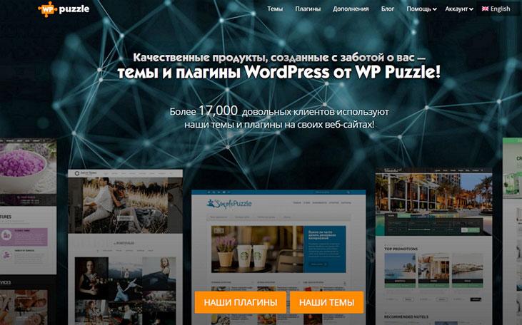 сайт wp puzzle