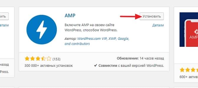 Установка AMP