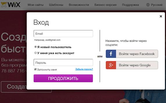 Создать сайт бесплатно аккаунт
