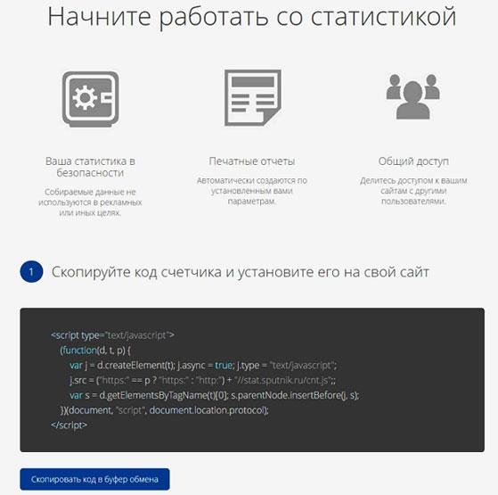 Спутник/Аналитика